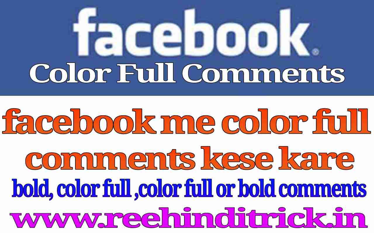 facebook me color full