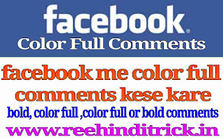 Facebook me color full comments kese kare 1
