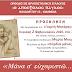 Ιωάννινα: Εκδήλωση για τη Γιορτή της Μητέρας σήμερα Υπαπαντή του του Κυρίου