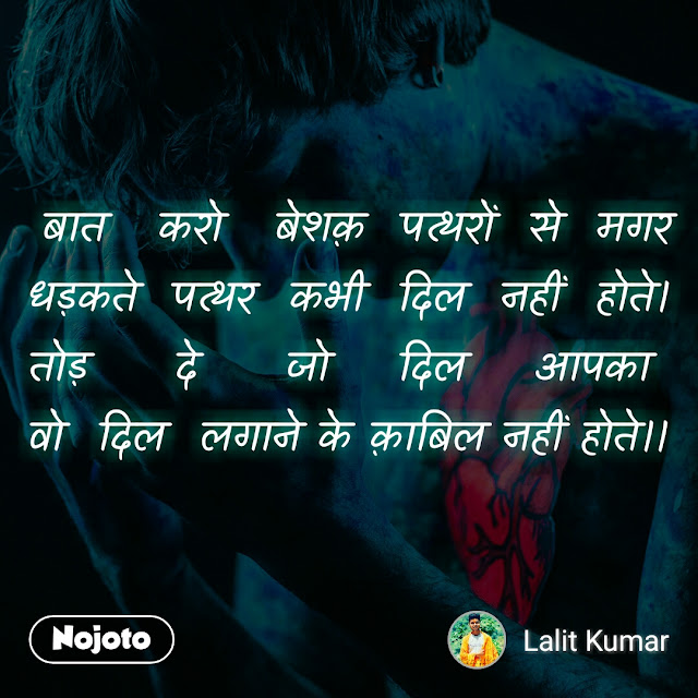 Dhadakte patthar kabhi dil nahin hote parnassianscafe