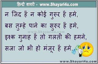 Hindi Shayari for Payar