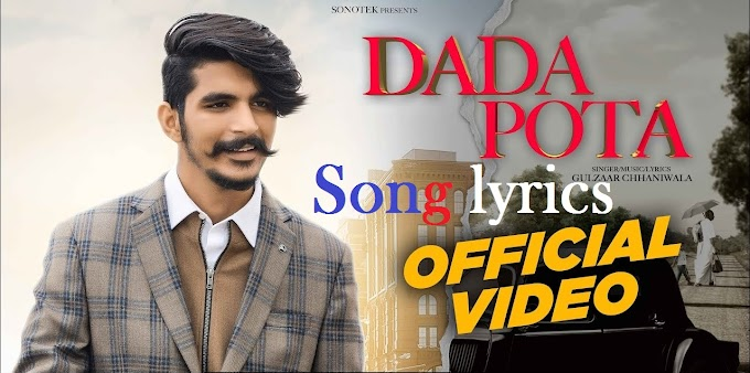 DADA POTA LYRICS - GULZAAR CHHANIWALA | LATEST HARYANVI SONG
