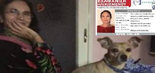 Τραγικό φινάλε για την 75χρονη Μαρία Σούκα - Ο σκύλος οδήγησε στη νεκρή αφεντικίνα του