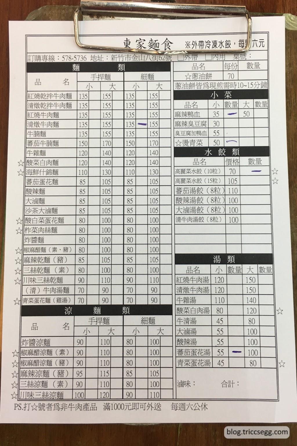 東家麵食(3).jpg