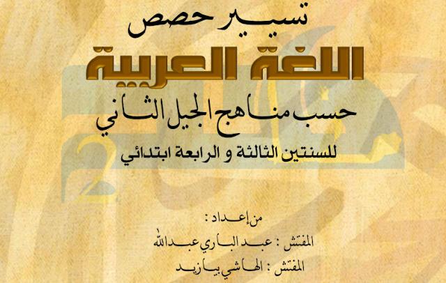 تسيير حصص اللغة العربية للسنة الثالثة والرابعة إبتدائي الجيل الثاني