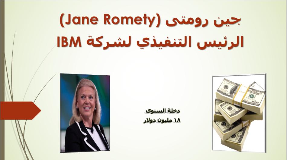 جين رومتى (Jane Romety)