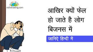 Why People Fail in New Business घरेलू बिजनेस