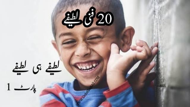 funny-urdu-lateefy