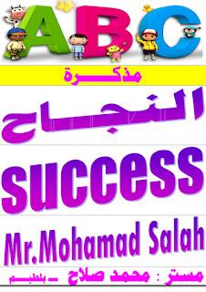 تحميل أحدث مذكرة لغة إنجليزية للصف الثالث الابتدائي الترم الاول ، مستر محمد صلاح