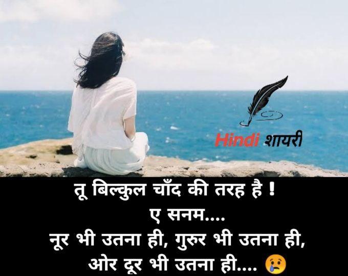 Miss U Shayari In Hindi
