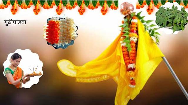 गुढीपाडवा #GudhiPadawa- भारतातील ४० प्रसिद्ध सण आणि उत्सव | 40 Famous Festivals and Celebrations in India