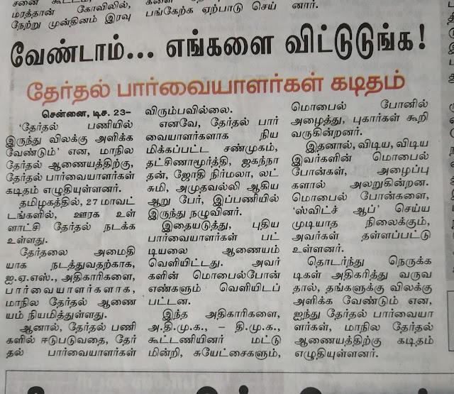 வேண்டாம்.... எங்களை விட்டுடுங்க - தேர்தல் பார்வையாளர்கள் கடிதம்*
