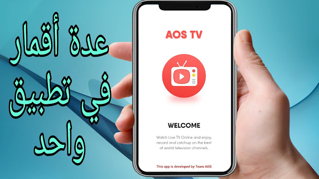 تحميل تطبيق Aos Tv الجديد لمشاهدة جميع قنوات العالم