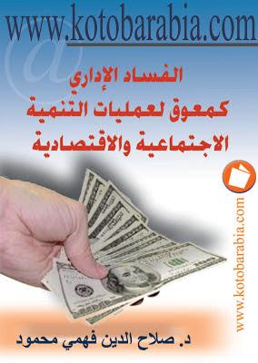 مدخل إلى دراسة الجملة العربية محمود أحمد نحلة pdf