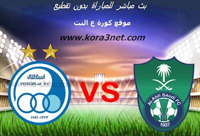 موعد مباراة الاهلى السعودى واستقلال طهران اليوم 17-02-2020 دورى ابطال اسيا