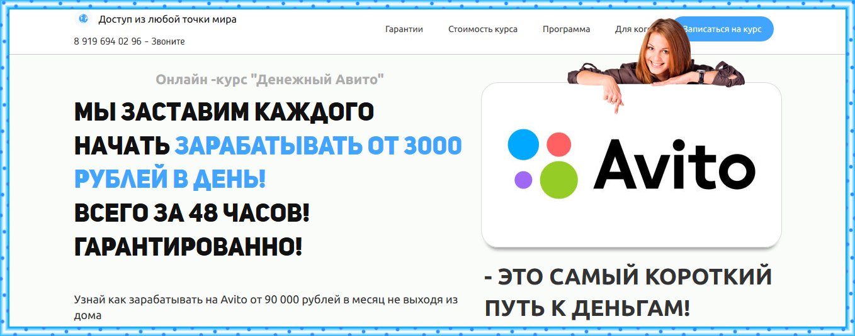 Как заработать на Авито 3 000 рублей в день? Денежный Avito