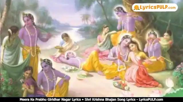 Meera Ke Prabhu Giridhar Nagar Lyrics • Shri Krishna Bhajan Song Lyrics - LyricsPULP.com