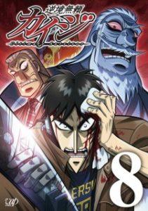 Download Gyakkyou Burai Kaiji: Ultimate Survivor Subtitle Indonesia (Batch)