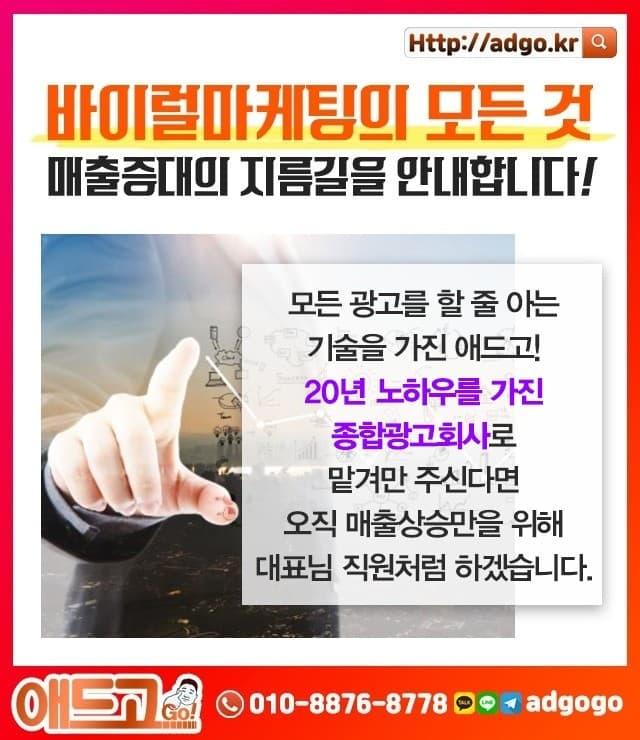 성남시수정구마케팅방안