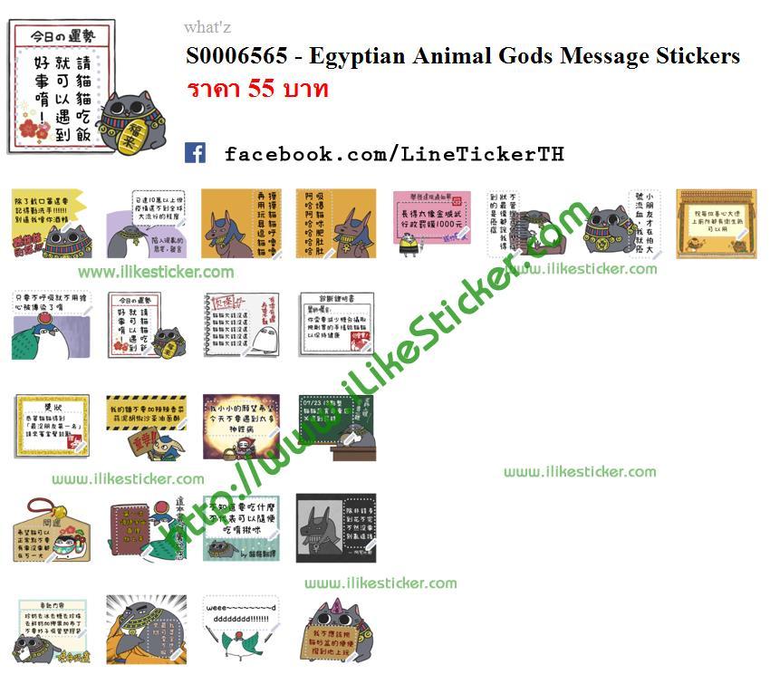 Egyptian Animal Gods Message Stickers