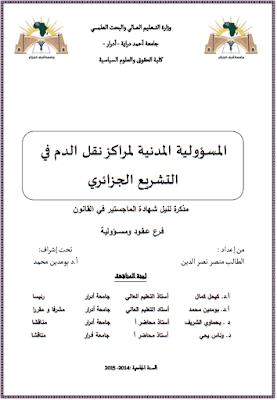 مذكرة ماجستير: المسؤولية المدنية لمراكز نقل الدم في التشريع الجزائري PDF