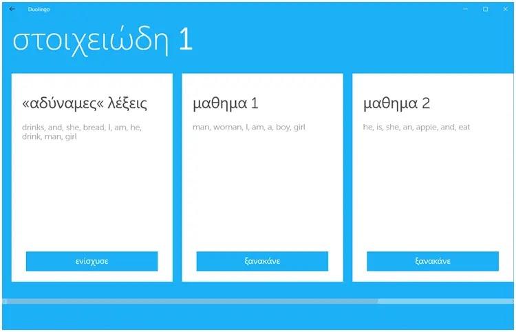 Duolingo : Η καλύτερη εφαρμογή εκμάθησης ξένων γλωσσών