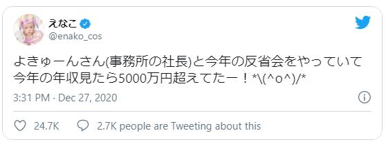Cosplayer Ternama Jepang Mendapat Kecaman Netizen Setelah Melakukan Hal Menyebalkan Ini!