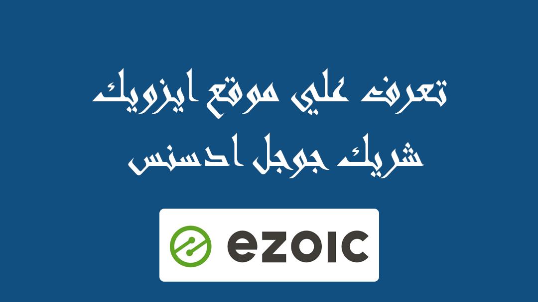 تعرف علي موقع ايزويك ezoic شريك جوجل ادسنس