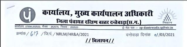 zila panchayat recruitment 2021
