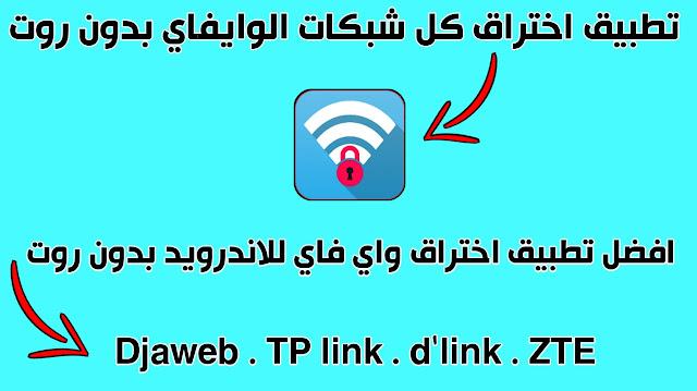 اختراق الواي فاي بدون روت تحميل تطبيق ( wifi warden wps connect ) النسخة الأصلية آخر إصدار افضل تطبيق اختراق الويفي بدون روت