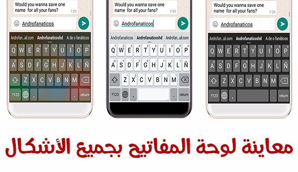 قم بتنزيل لوحة المفاتيح الخاصة بالأى فون 7 على جهازك أندرويد الأن