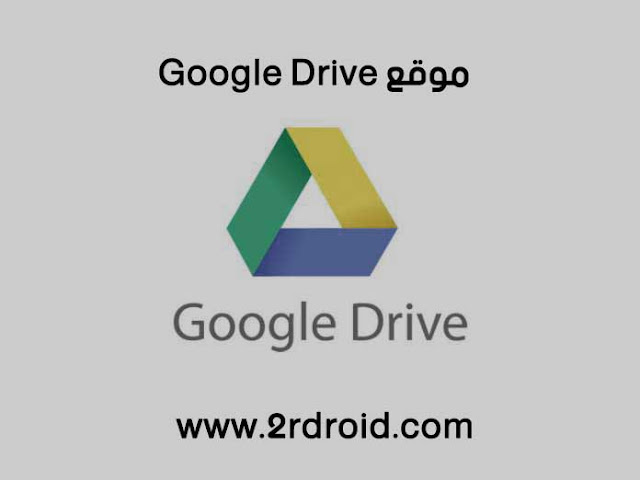 موقع Google Drive