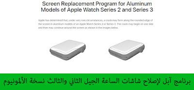 برنامج آبل لإصلاح شاشات الساعة الجيل الثاني والثالث نسخة الألمونيوم