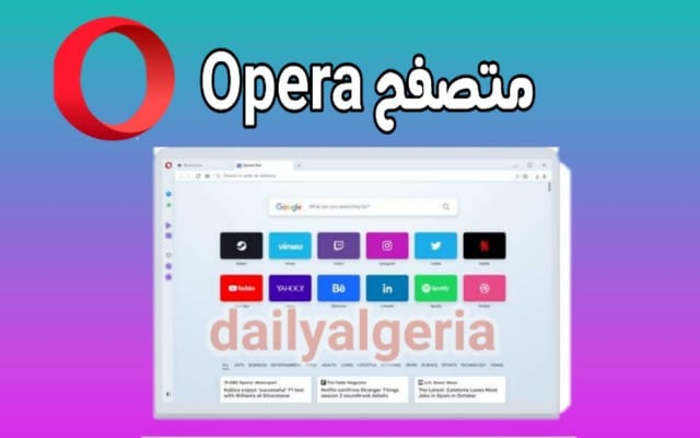 opera,تحميل opera,opera تحميل,تحميل,download opera,تحميل متصفح opera 2015,تحميل متصفح opera next,تحميل متصفح opera 2013,تحميل متصفح اوبرا,متصفح اوبرا,متصفح,تحميل متصفح opera mini للكمبيوتر,opera download,download opera 2019,opera متصفح,download opera 2019 apk,تحميل اوبرا ميني,opera mini free download