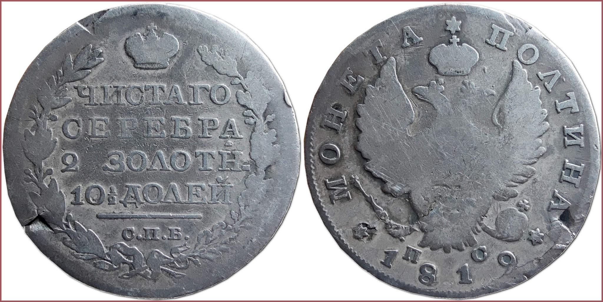 Poltina (Полтина), 1819: Russian Empire