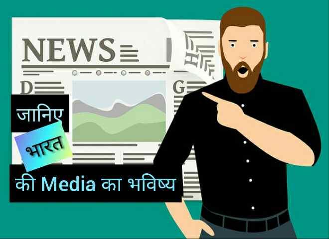 Bharat ki media ka bhawishya