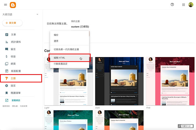 【網站經營】部落客別再癡癡等業配,趕緊用 Google AdSense 創造被動收入 - Google Blogger 也可以透過「主題」,將 AdSense 程式碼貼入