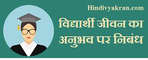 vidyarthi-jeevan-ka-anubhav