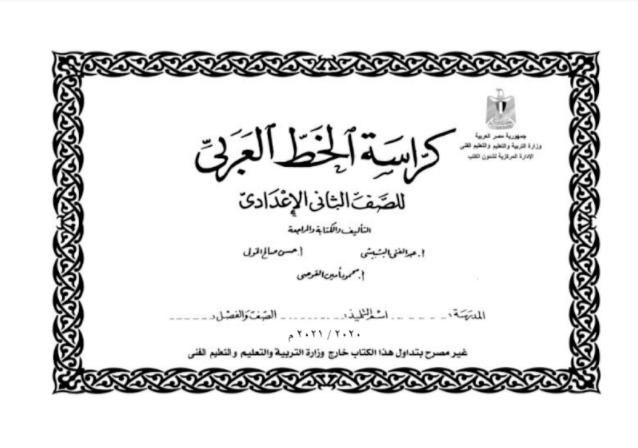 تحميل كراسة الخط العربي للصف الثانى الاعدادى ترم أول - طبعة 2021/2020