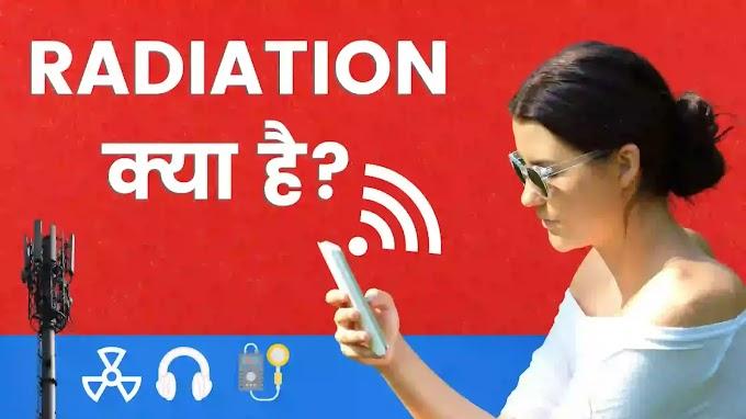 What is radiation in hindi~विकिरण क्या है और ये हमारे पर्यावरण पर क्या असर करता है...