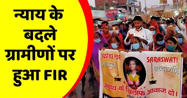 ब्रह्मपुरा में बच्ची की हत्या के बाद ग्रामीणों ने मांगा न्याय, बदले में पुलिस ने कर दिया FIR