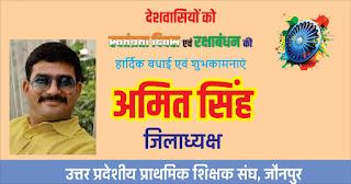*उत्तर प्रदेशीय प्राथमिक शिक्षक संघ, जौनपुर के जिलाध्यक्ष अमित सिंह की तरफ से देशवासियों को स्वतंत्रता दिवस एवं रक्षाबंधन की हार्दिक बधाई एवं शुभकामनाएं*