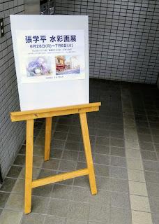 張学平水彩画展の案内ポップ