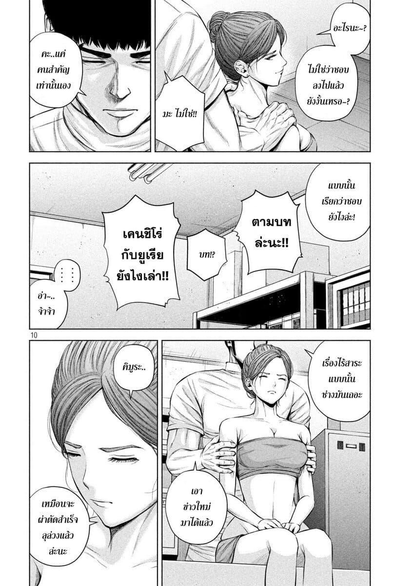 อ่านการ์ตูน Kenshirou ni Yoroshiku ตอนที่ 30 หน้าที่ 10