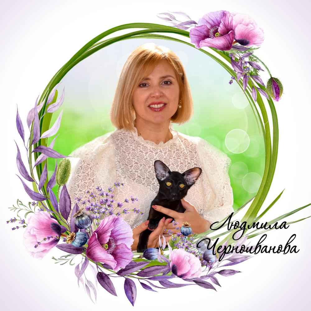Людмила Черноиванова