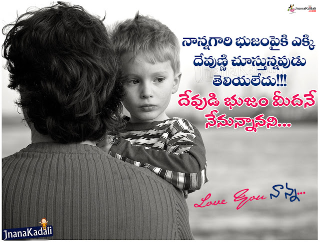 Here is a Telugu language Fathers Day Quotes by mani, Telugu New Father's Day Cool QUotations, Nanna Kavithalu Telugulo, Cool and Best Telugu Father Dad Inspiring Quotations, Dad Quotes in Telugu Language. Beautiful Telugu 2020 Fathers Day Images,Best Telugu Inspiring Words for father in telugu quotes