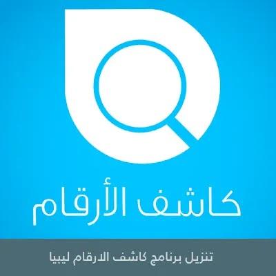 تنزيل برنامج كاشف الارقام ليبيا