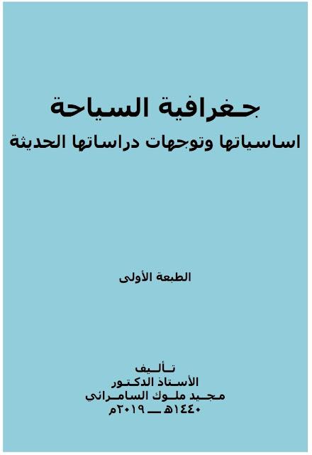 تحميل كتاب : جغرافية السياحة ، اساسياتها وتوجهات دراستها الحديثة - أ.د. محمد ملوك السامرائي .pdf