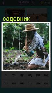 садовник женщина поливает грядку водой из лейки 18 уровень 667 слов