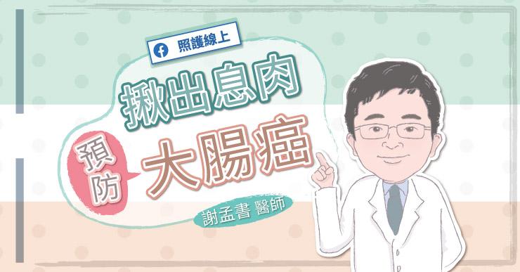 揪出息肉,預防大腸癌